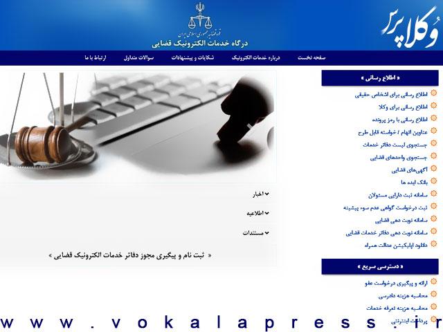 سامانه عدلیران از ساعت ۲۲ تا ۲۴ امشب (11 خرداد 1400) از دسترس خارج می شود