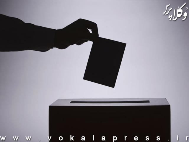 نتیجه انتخابات اولین دوره هیأت مدیره کانون وکلای خراسان شمالی مشخص شد