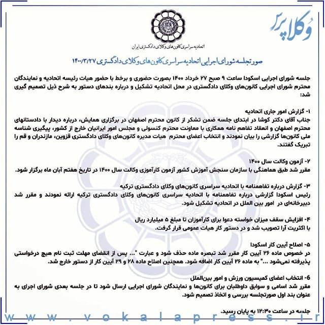 صورتجلسه شورای اجرایی اسکودا در ۲۷ خرداد ۱۴۰۰