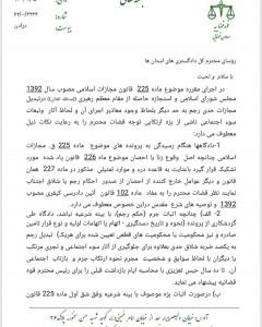 بخشنامه ای در قامت قانون - یادداشت دکتر علی خالقی