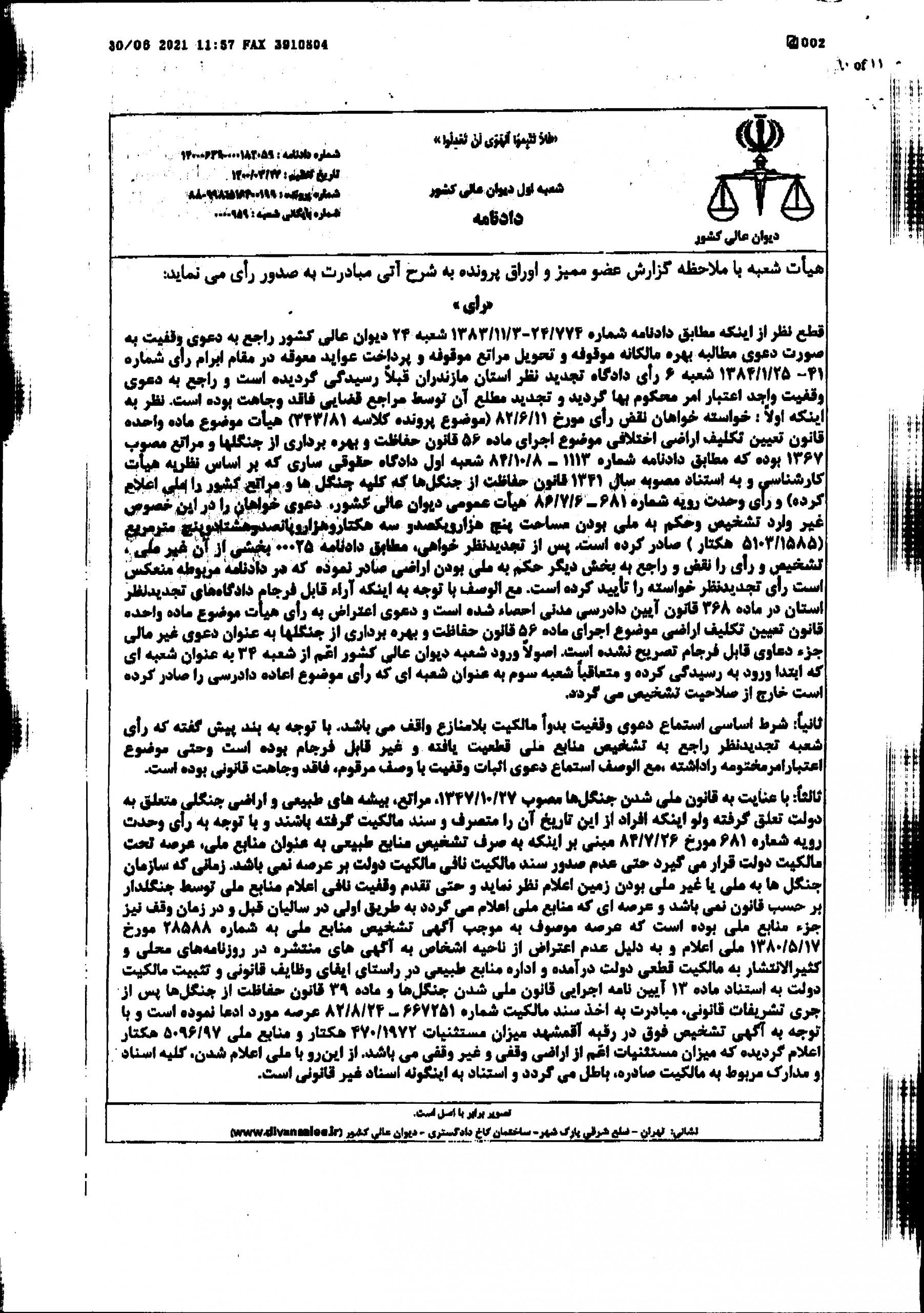 رأی شعبه یک دیوان عالی کشور درخصوص پرونده جنگل آق مشهد ۱۰
