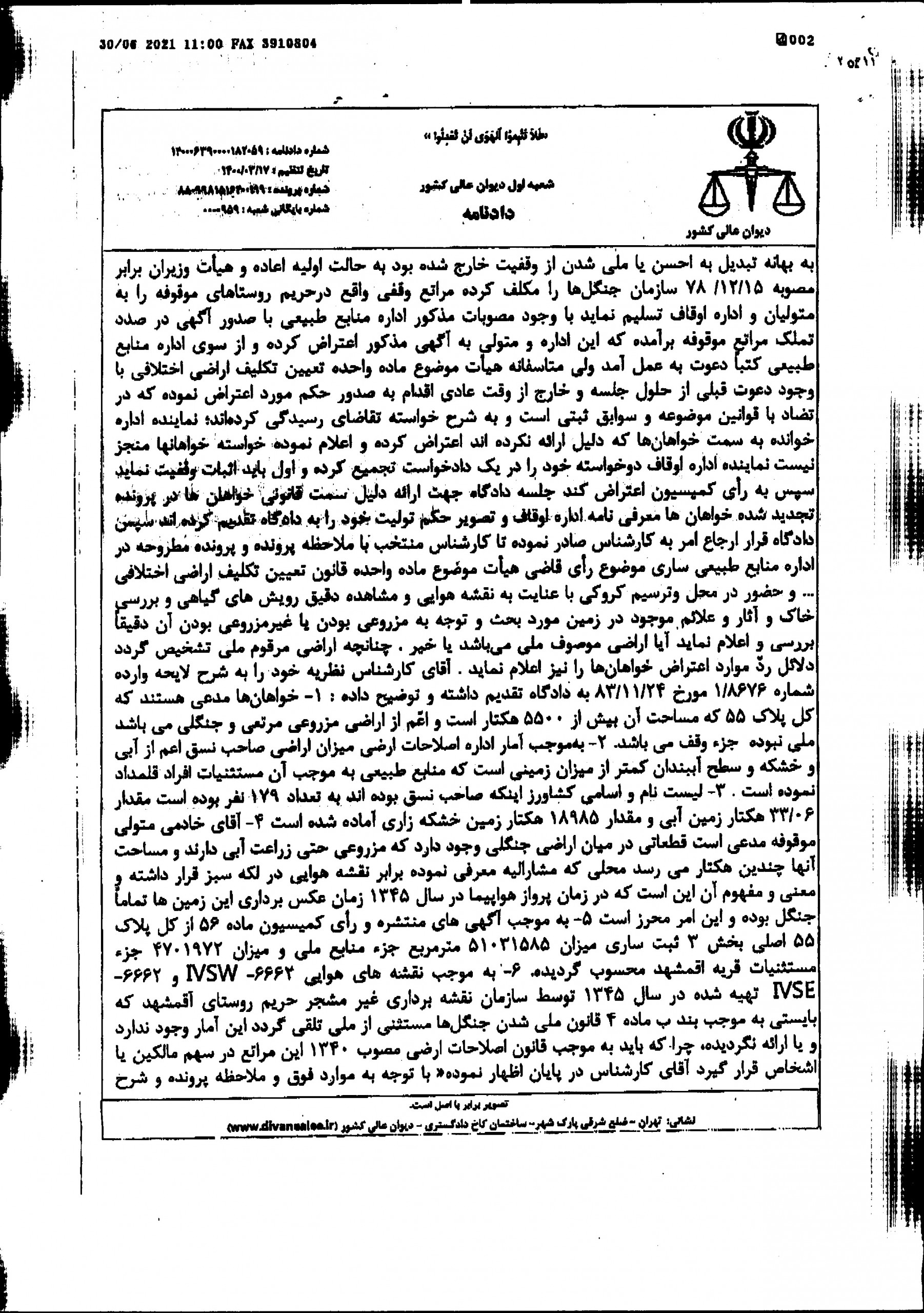 رأی شعبه یک دیوان عالی کشور درخصوص پرونده جنگل آق مشهد ۲
