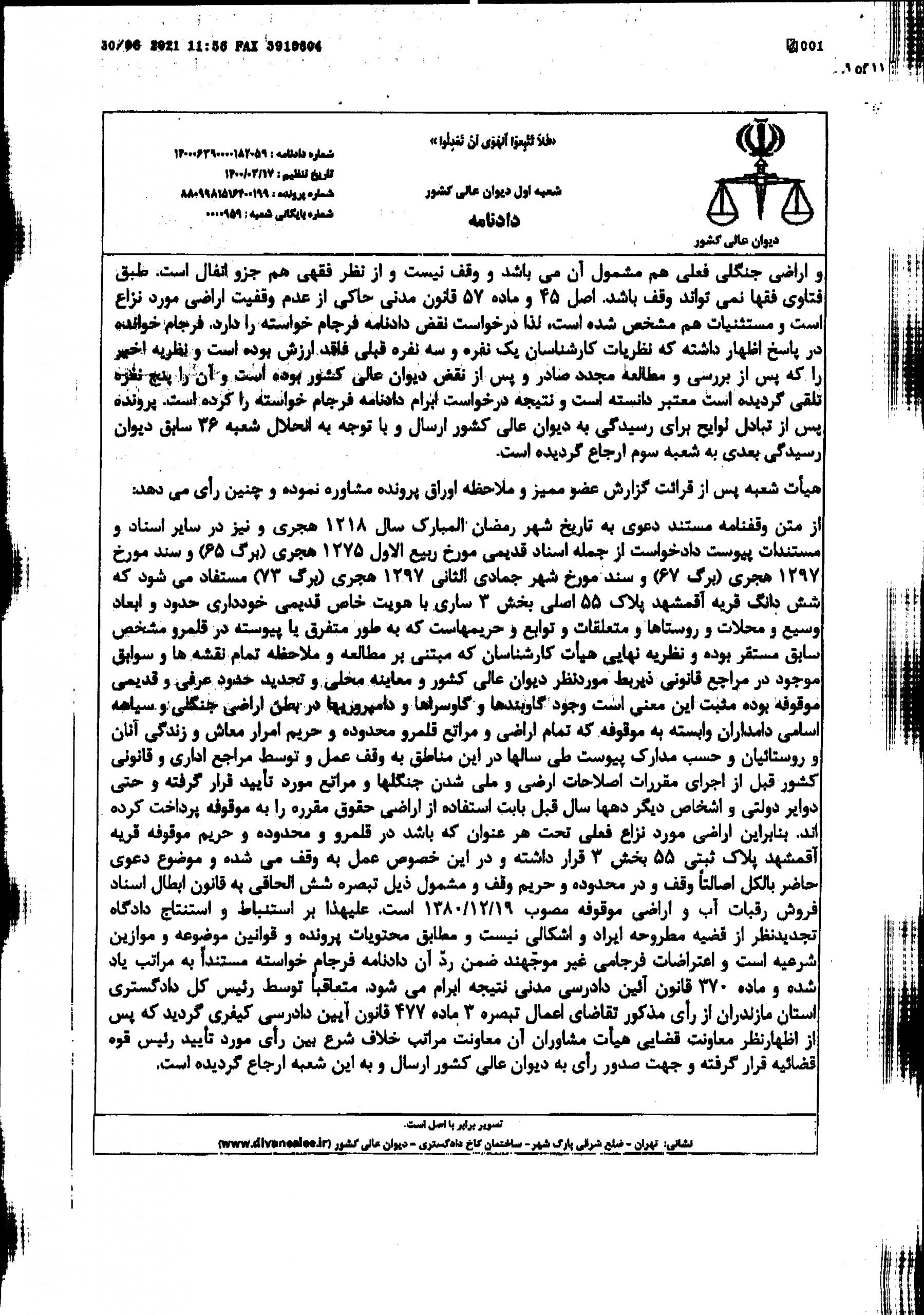 رأی شعبه یک دیوان عالی کشور درخصوص پرونده جنگل آق مشهد ۹