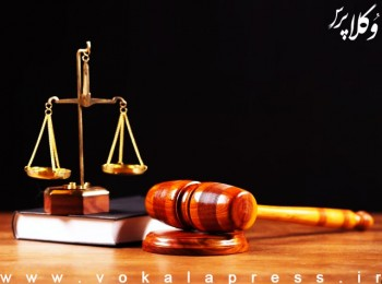 آخرین جزئیات پیش نویس لايحه نحوه تشكيل و فعاليت موسسات حقوقی ارائه دهنده خدمات وكالتی