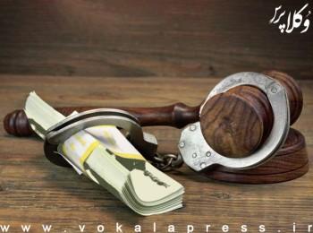 نقد رویه متفاوت مراجع قضایی نسبت به تعدیل جزای نقدی ماده ۲۸ قانون مجازات اسلامی