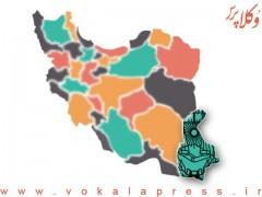 تشکیل کانون وکلای سیستان و بلوچستان موکول به اتمام فرآیند تشکیل کانون وکلای هرمزگان شده است