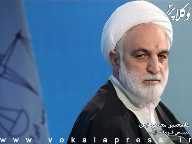با حکم رهبری غلامحسین محسنی اژهای به عنوان رییس قوه قضاییه منصوب شد
