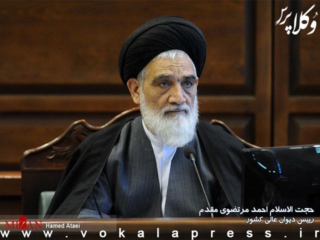 رییس دیوان عالی کشور: نمیتوانیم وکیل را از دفاع محروم کنیم
