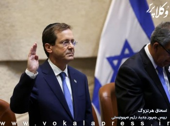 وکیل اسحاق هرتزوگ به عنوان رییس جمهور جدید رژیم صهیونیستی قسم خورد