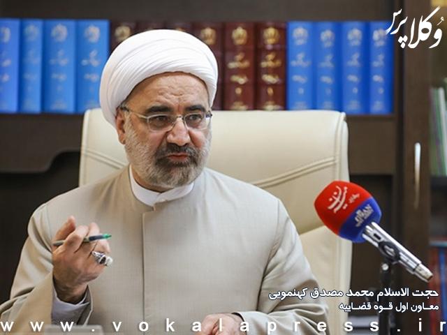حجت الاسلام محمد مصدق معاون اول قوه قضاییه شد
