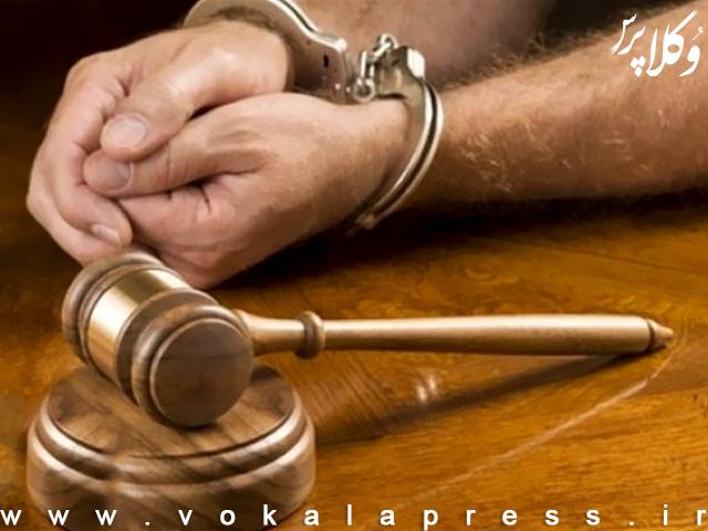 یادداشت دکتر خالقی درباره صدور قرار بازداشت موقت به دلیل سابقه محکومیت کیفری با توجه به قانون کاهش مجازات حبس تعزیری