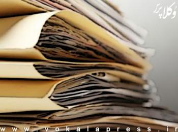 لایحه نحوه تشکیل و فعالیت موسسات حقوقی ارائه دهنده خدمات وکالتی + متن