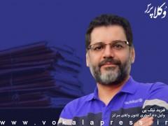 چالش های اصلاح آیین نامه اجرایی لایحه قانونی استقلال