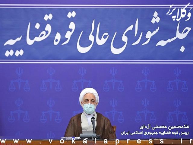 رییس قوه قضاییه: بازداشت و تعقیب ۱۵ وکیل متخلف در تهران توسط مرکز حفاظت قوه قابل تقدیر بود