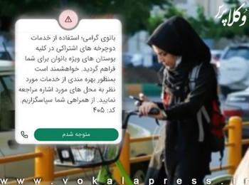 واکنش شورای شهر مشهد به محروم شدن بانوان از حق استفاده از دوچرخه اشتراکی بایدو