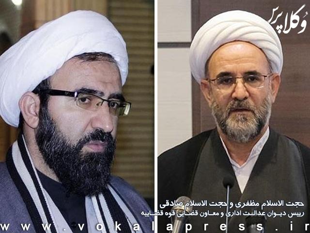 مظفری به ریاست دیوان عدالت اداری و رحیمی به معاونت قضایی قوه قضاییه منتصب شدند