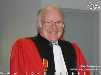 پروفسور ژان پرادل درگذشت