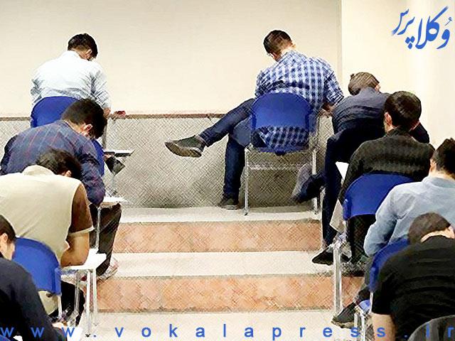 عضو هیأت مدیره کانون وکلای مرکز: آزمون وکالت ۱۴۰۰ در تاریخ ۷ آبان برگزار نمیشود