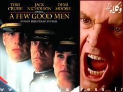 سینما حقوق: چند مرد خوب