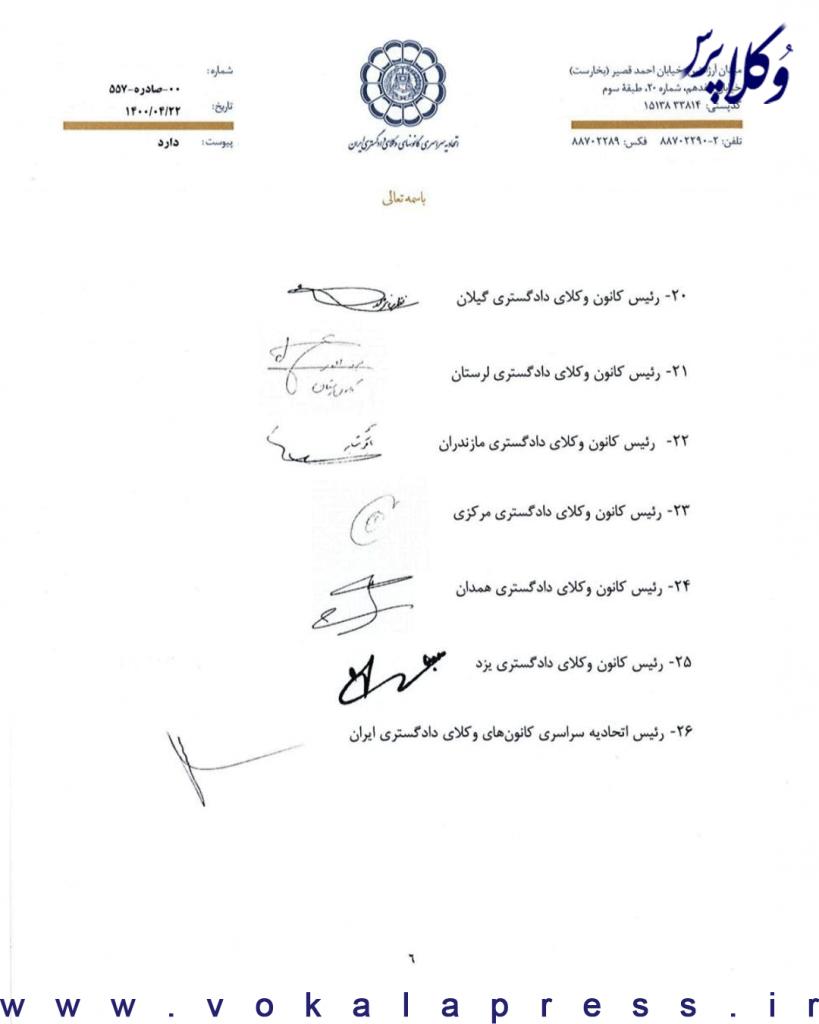 مکاتبه کانونهای وکلای دادگستری ایران با ریاست محترم قوه قضاییه