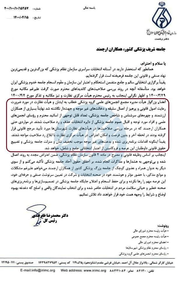نامه رییس سازمان نظام پزشکی درخصوص رد صلاحیت گسترده نامزدهای انتخابات این سازمان