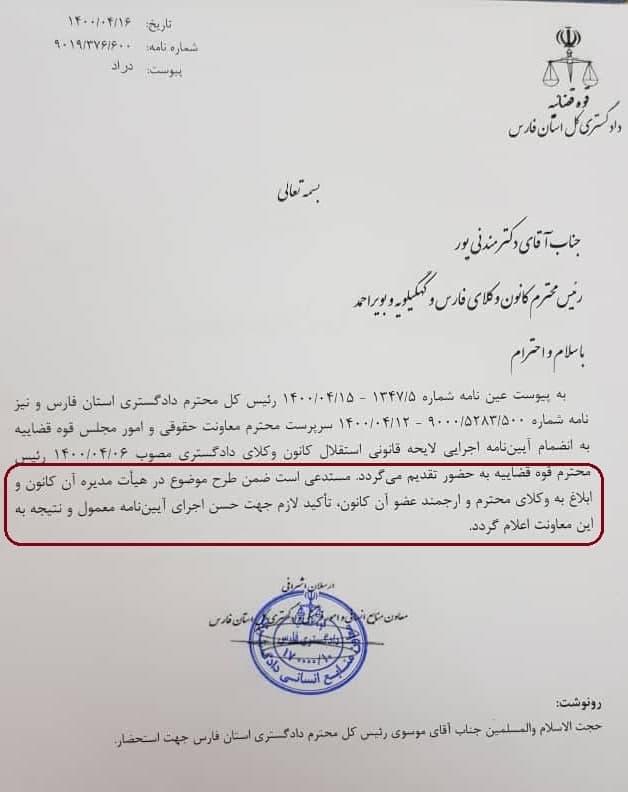 نامه معاون منابع استانی دادگستری استان فارس به رییس کانون وکلای منطقه فارس