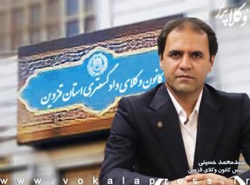 رییس کانون وکلای قزوین: تا ۱۰۰ میلیون تومان تسهیلات بانکی بدون ضامن به وکلای دادگستری داده خواهد شد