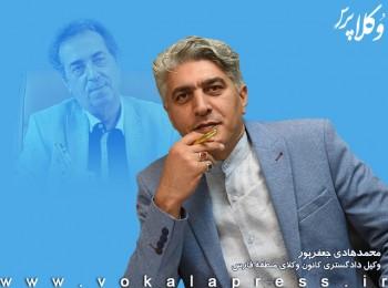 یادی از استاد ابوالقاسم برازجانی؛ وکیل با اخلاق و فعال صنفی حرفه وکالت