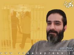 امیرِ سالُن؛ یادداشت امیرسالار داودی از مشورتدهی به اتباع خارجه در زندان