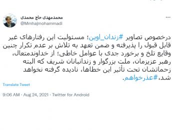 عذرخواهی توییتری رییس سازمان زندانها از نحوه برخورد با برخی زندانیان در اوین
