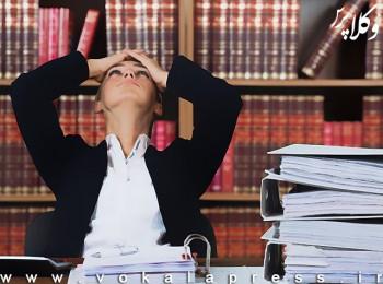 سلامت روانی در حرفه وکالت و آسیبهای روانی که وکلا را تهدید میکند