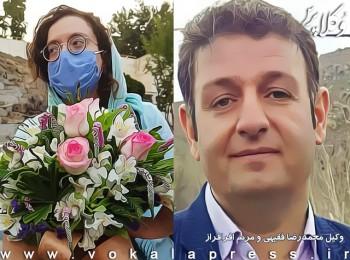 وکیل محمدرضا فقیهی و مریم افرافراز آزاد شدند