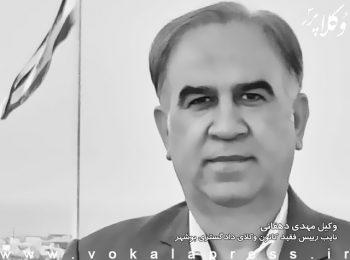 وکیل مهدی دهقانی نایب رییس کانون وکلای بوشهر به علت ابتلا به کرونا درگذشت
