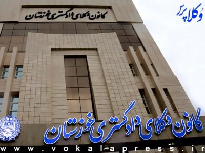 دهمین دوره انتخابات هیات مدیره کانون وکلای خوزستان