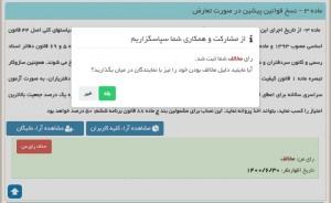 راهنمای استفاده از پارلمان مجازی ایران