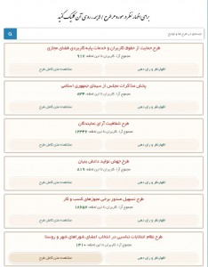 راهنمای تصویری استفاده از پارلمان مجازی ایران