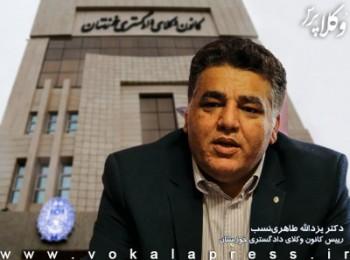 هشدار رییس کانون وکلای خوزستان نسبت به خطرات و آسیب های ناشی از شمول طرح تسهیل صدور مجوزهای کسب و کار بر وکالت دادگستری