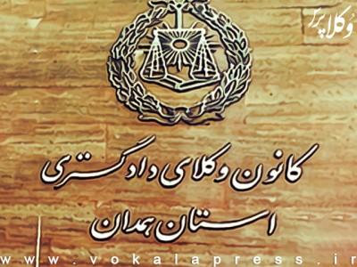 نهمین دوره انتخابات هیات مدیره کانون وکلای دادگستری استان همدان