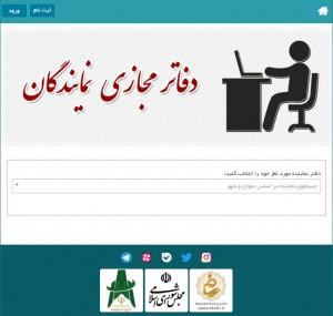 دفتر مجازی ارتباط با نمایندگان