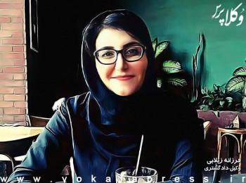 محکومیت بدوی فرزانه زیلابی به یک سال حبس تعزیری و دو سال ممنوعیت خروج از کشور