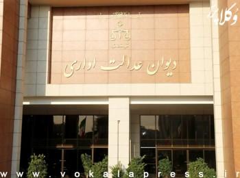 تأکید مجدد شعبه دیوان عدالت اداری بر خروج کانون وکلا از شمول قانون اجرای سیاستهای اصل ۴۴ قانون اساسی