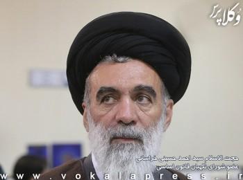 تغییر در شورای نگهبان؛ احمد حسینی خراسانی جایگزین آملی لاریجانی شد