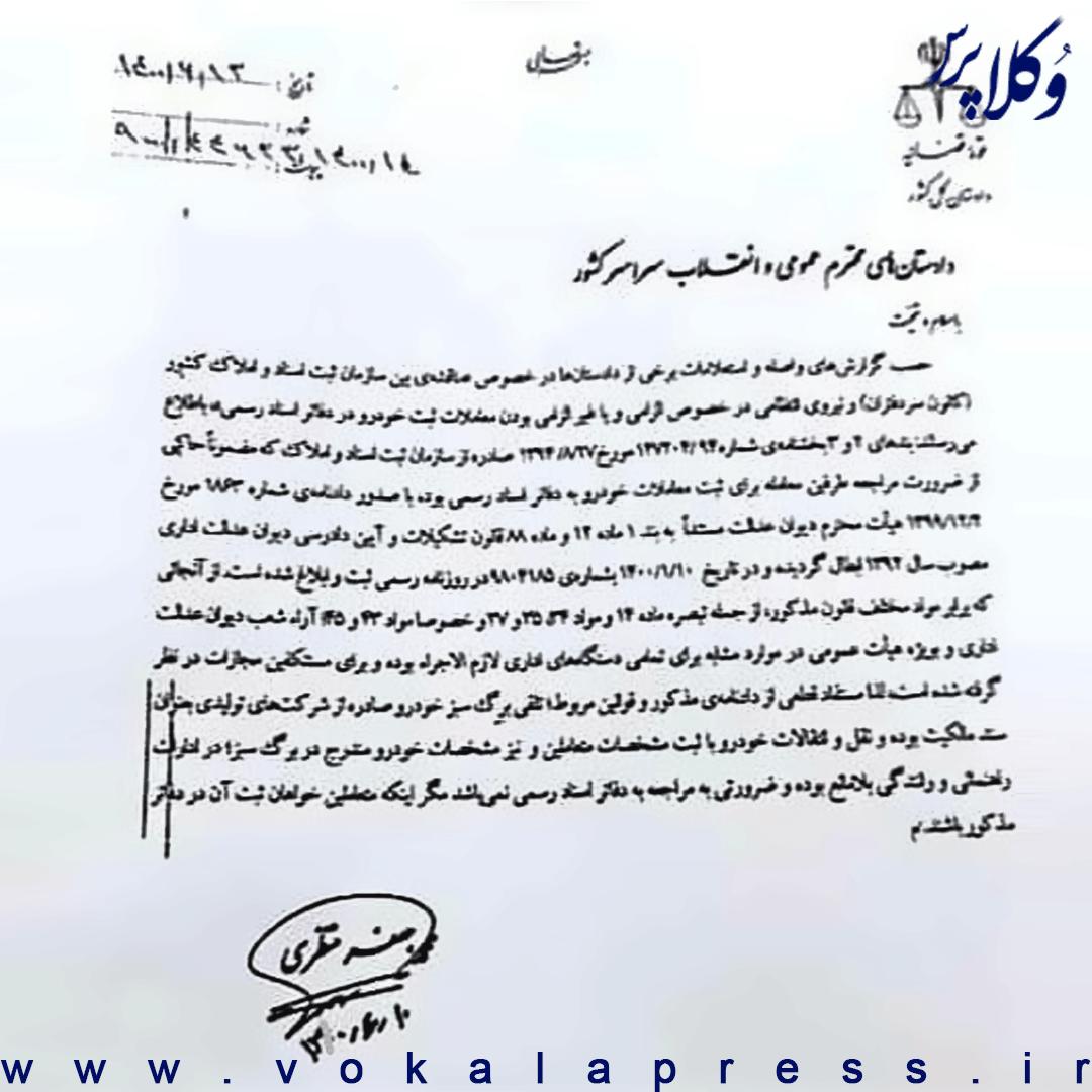 تصویر نامه منتسب به دادستان کل کشور درباره برگ سبز خودرو و عدم نیاز به مراجعه به دفاتر اسناد رسمی
