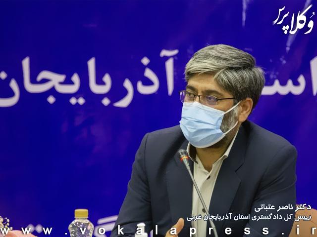رییس دادگستری آذربایجان غربی: وکلا همکاران بسیار مهم دادگستری در احقاق حق هستند
