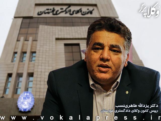 دکتر یزدالله طاهری نسب مجدداً رییس کانون وکلای خوزستان شد