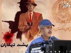 کانون وکلای مرکز در ساخت سریال بهشت تبهکاران مشارکت میکند