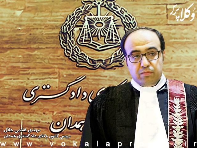 وکیل مهدی غلامی جلال به عنوان رییس جدید کانون وکلای همدان معرفی شد