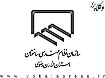 انتخابات سازمان نظام مهندسی خراسان رضوی به صورت آنلاین برگزار می شود