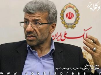 نامه شدیداللحن معاون امور شعب بانک ملی ایران درخصوص تخلف عدم پرداخت تسهیلات به وکلای دادگستری