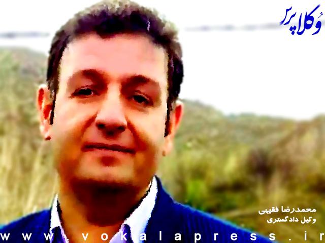 تشریح پرونده وکلای بازداشت شده توسط وکیل محمد رضا فقیهی